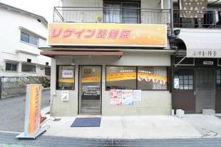 大阪府吹田市のリゲイン整骨院 看板 (2)