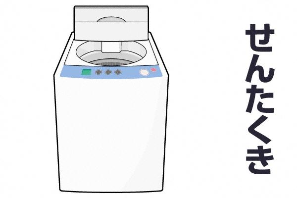 整骨院に洗濯機はほしい