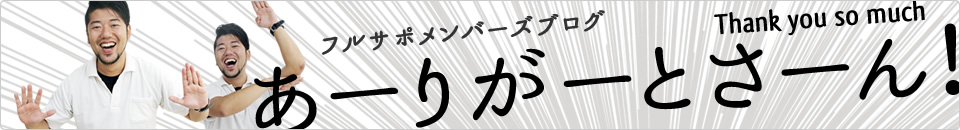 フルサポメンバーズブログ
